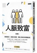 人脈致富:解鎖溝通力,突破社交困境,累積人際紅利的關鍵法則