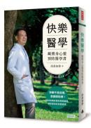 快樂醫學:藏傳身心靈預防醫學書
