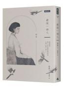 最後一個人:韓國第一部以「慰安婦」受害者證言為藍本的小說