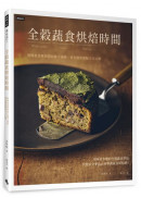 全穀蔬食烘焙時間:韓國素食專家的46種不過敏、零負擔甜點配方大公開