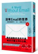 沒有Email的世界:過度溝通時代的深度工作法