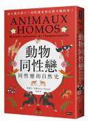 動物同性戀:同性戀的自然史