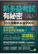 新多益考試有祕密:30天挑戰新多益990分(2書+1MP3+透明防水書套