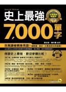史上最強7,000單字【百萬暢銷躺著背】(附1MP3)