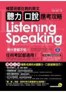 補習班都在教的英文聽力.口說應考攻略(附1MP3+別冊)