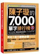 陳子璇的7,000單字排行榜【全新修訂版】(附1MP3)