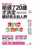 全彩、全圖解給過了20歲才決定學好英文的人們【虛擬點讀筆版】(附1別冊+1單字電子書+ 1CD)