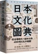 日本文化圖典:從古墳時代~昭和30年,4000項文化手繪圖,日本暢銷15年新裝上市!