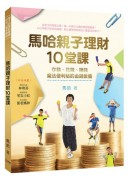 馬哈親子理財10堂課:存錢、花錢、賺錢,魔法便利貼的金錢教養