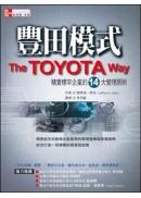 豐田模式:精實標竿企業的14大管理原則