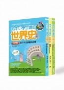 給中小學生讀的世界史套書(全套三冊,【古代卷】+【中古卷】+【近現代卷】)