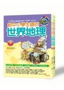給中小學生讀的世界地理套書(2冊)