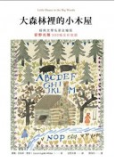 大森林裡的小木屋【經典文學名家全繪版,安野光雅300幅全彩插圖】