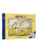 風的孩子:歐洲國寶級繪本作家•與《彼得兔》齊名的殿堂級作品【奧弗斯全集1】(繁體中文版首度面市)
