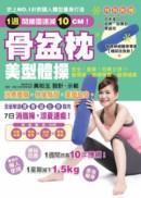 骨盆枕美型體操:治療腰痛!伸展肩背!美腹瘦身!(隨書附贈:日本原裝進口加長型骨盆枕)