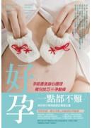 好孕一點都不難:孕前產後身心護理、育兒技巧與孕動操,解決新手媽媽困擾的實踐全書