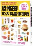 恐怖的十大食品添加物!:真實的毒素,虛構的營養, 食品化妝舞會毒素雲集!