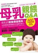 母乳親餵Q&A