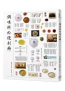 調味料の便利冊:料理的靈魂在調味 嚴選九大類、229種全收錄