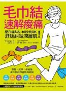 毛巾結速解痠痛:壓在痛點5~10秒就OK!舒緩糾結深層肌!