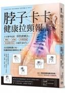 脖子卡卡,健康拉頸報!:日本醫學最新「頸肌鍛鍊法」,暈眩、頭痛、肩頸僵硬治癒率達80%!