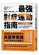 醫生說「請你運動!」時,最強對症運動指南:日本首席體能訓練師教你:1次5分鐘,釋放身體痠痛疲勞,降中風、心臟病死亡率!