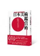 東京藝大美術館長教你日本美術鑑賞術:一窺東洋美學堂奧的基礎入門
