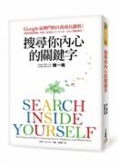 搜尋你內心的關鍵字:Google最熱門的自我成長課程!幫助你創造健康、快樂、成功的人生,在工作、生活上脫胎換骨!