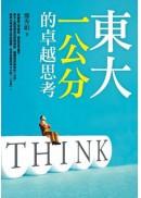 東大「一公分」的卓越思考:掌握7種「東大腦」特質,學會東大人關鍵的必勝思考術,讓你從平凡變優秀、從優秀變卓越!