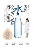 喝對水,99%的疾病都可以解決:日本水博士教你如何喝對水、選好水,健康活到100歲!