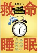 救命睡眠:健康出問題,都是「睡不好」惹的禍!睡眠醫學權威教你如何睡出健康的祕訣