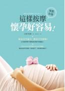這樣按摩,懷孕好容易:提高受孕能力,解決不孕煩惱!日本按摩聖手教妳成功懷孕的魔法!