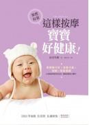 這樣按摩,寶寶好健康:寶寶睡不好、食慾不振、便秘、發展遲緩,只要靠按摩就可以改善,還能促進親子關係!