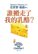 誰搬走了我的乳酪? 【全新翻譯.全新插圖.精裝典藏版】