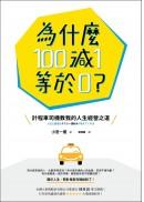 為什麼100減1等於0?:計程車司機教我的人生經營之道