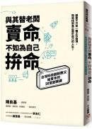 與其替老闆賣命,不如為自己拚命:台灣科技創新教父給青年的20堂創業課