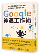 Google神速工作術:如何在人工智慧時代保住你的飯碗?學會Google「10倍成長思維」,再忙也能創造10倍成果!