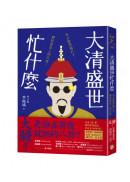 大清盛世忙什麼:來去紫禁城打卡,體驗當皇上的日常!