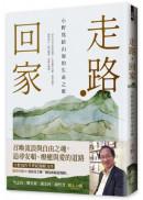 走路・回家【隨書贈:手繪台灣國家級綠道書衣地圖】:小野寫給山海的生命之歌