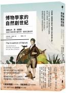 博物學家的自然創世紀:亞歷山大.馮.洪堡德用旅行與科學丈量世界,重新定義自然
