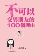 不可以教男朋友的100個理由:汪培珽手記四