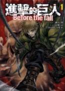 進擊的巨人 Before the fall 1(小說)