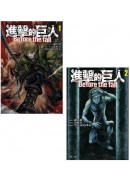 進擊的巨人 Before the fall (小說)(1~2集)