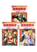 圖書館戰爭 LOVE&WAR (1~3集)