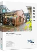 台南旅職人:阿春爸的府城旅式,紀錄執著之人×市集巷弄×老店傳承的日常美好