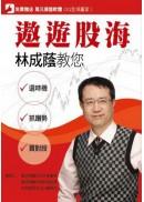 遨遊股海:林成蔭教你選時機、抓趨勢、買對股