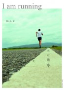 我在跑步I am running