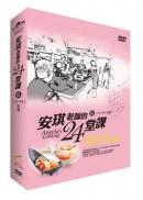 安琪老師的24堂課III(13-18)堂課(書+3片DVD盒裝)