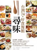 尋味。台灣74+好食餐館