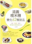 湯圓、糯米糰變化出62種甜品!:大福、芝麻球、菓子,教你花樣多變的吃法!